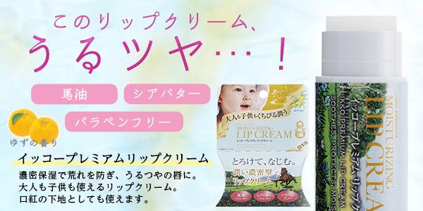イッコープレミアムリップクリームで濃密保湿で荒れを防ぎ、うるつやの唇に。大人も子供も使えるリップクリーム。口紅の下地としても使えます。